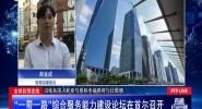 """全球自貿連線:""""一帶一路""""綜合服務能力建設論壇在首爾召開"""