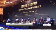 《中国体育旅游报道》2019年10月12日