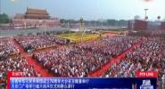 壮丽70年 庆祝中华人民共和国成立70周年大会在京隆重举行 天安门广场举行盛大阅兵仪式和群众游行 习近平发表重要讲话并检阅受阅部队