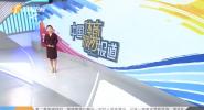 《中国体育旅游报道》2019年10月15日