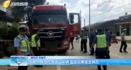 臨高:聯合檢查貨運車輛 監管完善安全常在