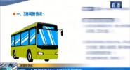 海口:今日起2条公交线路将进行调整