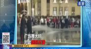 保安喷水驱赶广场舞大妈 保安:物业让我们洗地
