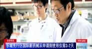 自貿快訊:樂城先行區國際新藥械從申請到使用僅需3-7天