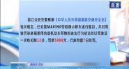 昌江:男子驾驶假牌车辆 一查还是明知故犯