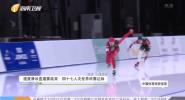 《中国体育旅游报道》2019年10月16日