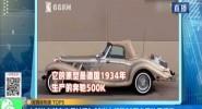 木制的老爷车你见过吗?62岁大叔花20万自己动手打造