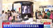 自貿進行時:國慶黃金周海南離島免稅銷售再創新高