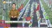 《中國體育旅游報道》2019年09月30日