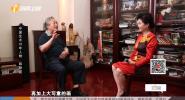 《第一收藏 》中国艺术70年人物 韩静霆