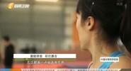 《中国体育旅游报道》2019年10月03日