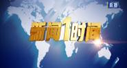 《新聞1時間》2019年10月17日(15:00)