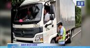 儋州:多處設卡查違法 管罰結合降事故