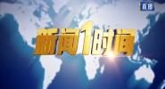 《新闻1时间》2019年11月30日(15:00)