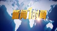 《新闻1时间》2019年11月13日(17:00)