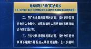 自貿快訊 商務部等18部門聯合印發《關于在中國(海南)自由貿易試驗區試點其他自貿試驗區施行政策的通知》