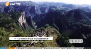《中国体育旅游报道》2019年11月02日