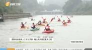 《中国体育旅游报道》2019年11月12日