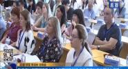 欧盟伊拉斯莫斯项目大会在三亚学院举行 推动高等教育教师能力提升
