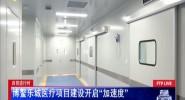 """博鳌乐城医疗项目建设开启""""加速度"""""""