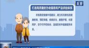 應對人口老齡化 中長期規劃印發