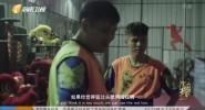 《中國喜事》 傳家 舞獅的人