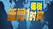 《新聞1時間》2019年11月21日(20:00)