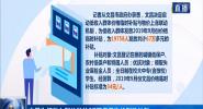 文昌为低收入群体发放67万多元物价联动补贴