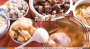 中国宴 第二集