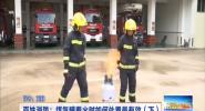 百姓消防:煤气罐着火时如何处置最有效(下)