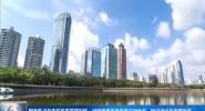 海南兩項創新被國務院表揚 在自貿港建設中是啥作用?