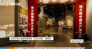 《中国体育旅游报道》2019年11月28日