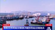 自貿進行時 海南出臺休閑漁業發展規劃 構建熱帶漁業發展新格局
