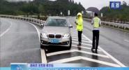 五指山:高速行车需谨慎 交警严查不留情