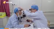 《中国喜事》收获 流动的眼科医院