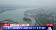 自贸进行时:江东新区招商获新突破 逾百亿商业综合体签约落户