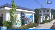 白沙白準村:改造戶廁修建公廁 整村推進惠及百姓