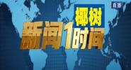 《新闻1时间》2019年11月29日(20:00)