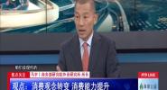 焦点关注:电商狂欢 中国消费呈现哪些新趋势