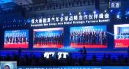 恒大新能源汽车全球战略合作伙伴峰会在广州召开