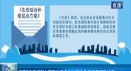 海南5市县将列入国家生态综合补偿试点 名单于近日公布