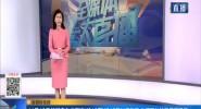 11月18日起海南东线高速K216至K218段封闭施工 车辆可从施工便道通行