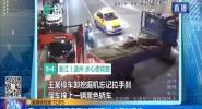 同一地点相隔两月再发相同事故 交警怼司机