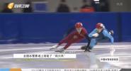 《中国体育旅游报道》2019年11月14日