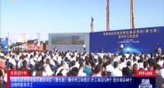 自貿進行時:海南自由貿易試驗區建設項目(第七批)集中開工和簽約 開工項目129個 簽約項目45個 沈曉明宣布開工