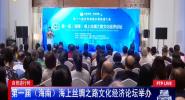 自贸进行时:第一届(海南)海上丝绸之路文化经济论坛举行