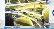 海口市區交通流量較大 南大橋北往南方向車流集中