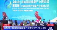 自贸进行时:2019第三届海南国际健康产业博览会11月8日开馆