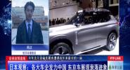 全球自貿連線 日本觀察:各大車企發力中國 東京車展現衰落跡象