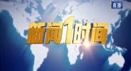 《新聞1時間》2019年11月21日(10:00)